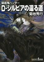 『吸血鬼ハンター(26) D‐シルビアの還る道』の電子書籍