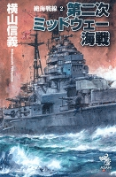 絶海戦線(2) 第二次ミッドウェー海戦
