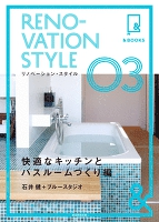 &BOOKS リノベーション・スタイル(3) 快適なキッチンとバスルームづくり編