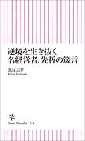 『逆境を生き抜く 名経営者、先哲の箴言』の電子書籍