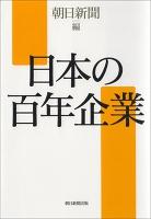 日本の百年企業
