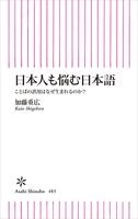 『日本人も悩む日本語』の電子書籍