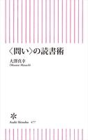『<問い>の読書術』の電子書籍