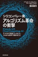 シリコンバレー発 アルゴリズム革命の衝撃 Fintech,IoT,Cloud Computing,AI... アメリカで起きていること、これから日本で起きること