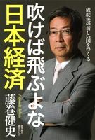 吹けば飛ぶよな日本経済 破綻後の新しい国をつくる