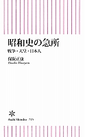 昭和史の急所 戦争・天皇・日本人