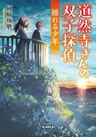 道然寺さんの双子探偵(2) 揺れる少年