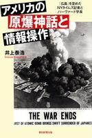 アメリカの原爆神話と情報操作 「広島」を歪めたNYタイムズ記者とハーヴァード学長