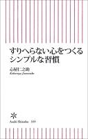 『すりへらない心をつくる シンプルな習慣』の電子書籍