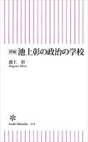 『増補 池上彰の政治の学校』の電子書籍