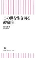 『この世を生き切る醍醐味』の電子書籍