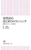 『金哲彦のはじめてのランニング』の電子書籍