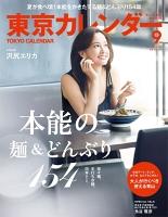 東京カレンダー 2016年 9月号