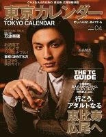 東京カレンダー 2015年 4月号