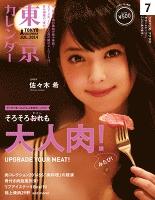 東京カレンダー 2014年 7月号