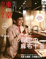 東京カレンダー 2014年 10月号