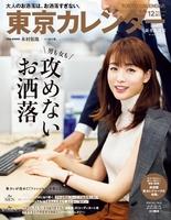 東京カレンダー 2019年 12月号