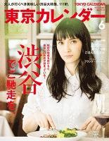 東京カレンダー 2016年 6月号