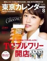 東京カレンダー 2016年 8月号