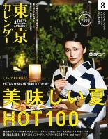 東京カレンダー 2014年 8月号