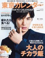 東京カレンダー 2015年 3月号