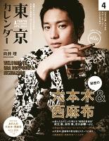 東京カレンダー 2014年 4月号