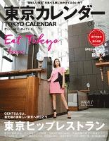 東京カレンダー 2015年 9月号