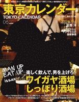 東京カレンダー 2015年 6月号