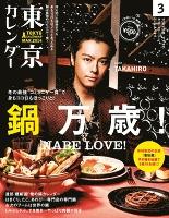 東京カレンダー 2014年 3月号