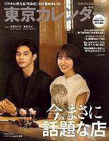 東京カレンダー 2019年 6月号
