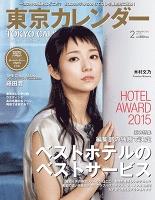 東京カレンダー 2016年 2月号
