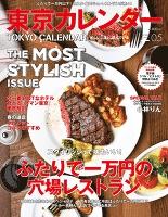 東京カレンダー 2015年 5月号