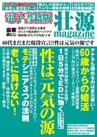壮源magazine