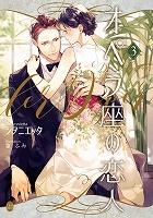 オペラ座の恋人(3)