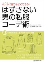 はずさない男の私服コーデ術(12)