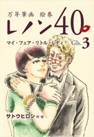 万年筆画 絵巻 レノン40 Gls.03 マイ・フェア・リトル・レディ