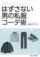 はずさない男の私服コーデ術(16)