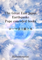 The Great East Japan Earthquake Pope conceded books