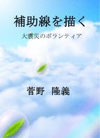 東日本大震災 補助線を描く