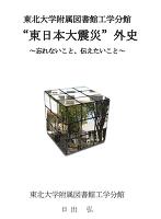 """東北大学附属図書館工学分館""""東日本大震災""""外史~忘れないこと、伝えたいこと~"""