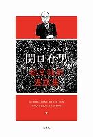 セレクション関口存男 和文独訳漫談集