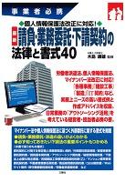 事業者必携 個人情報保護法改正に対応! 最新 請負・業務委託・下請契約の法律と書式40