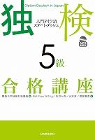 【音声DL付】独検5級合格講座 入門ドイツ語スタート・ダッシュ