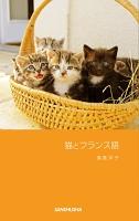 猫とフランス語