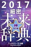 2017年占星術☆細密未来辞典双子座