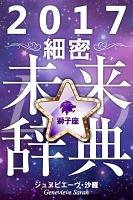 2017年占星術☆細密未来辞典獅子座