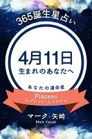 365誕生日占い~4月11日生まれのあなたへ~