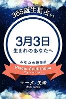 365誕生日占い~3月3日生まれのあなたへ~