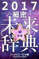 2017年占星術☆細密未来辞典蟹座