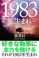1983年(2月4日~1984年2月3日)生まれの人の運勢